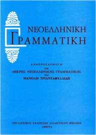Manolis Triantafyllidis Grammar